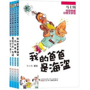 马士钧校园奇趣幻想文学馆(全4册)