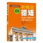 新概念德语第一册(第4版)