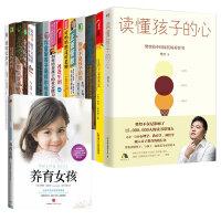 樊登读书会推荐 樊登读懂孩子的心书单(养育女孩)[精选套装]