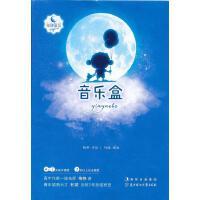 音乐盒 梅艳 著 北方妇女儿童出版社 9787538577020