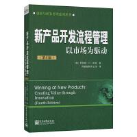 新产品开发流程管理:以市场为驱动(第4版) 电子工业
