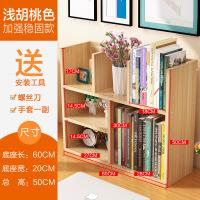 学生桌上书架简易儿童桌面小书架置物架办公室书桌收纳宿舍小书柜