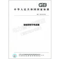 智能照明节电装置GB/T25125-2010