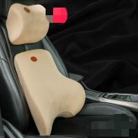 汽车头枕护颈枕靠枕车用记忆棉颈椎一对车内用品车载枕头腰靠套装 腰靠 米色