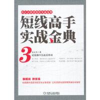 【新书店正版】短线高手实战金典3 范江京 机械工业出版社 9787111419044