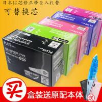 10��盒�b日本plus普�肥啃拚���替芯635R修改��替芯可�凵倥�心涂改�Ц腻e��635��惠�b�W生用小型便�y迷你文具