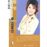 蔡琴的温柔与雍雅―名人密码系列(L)