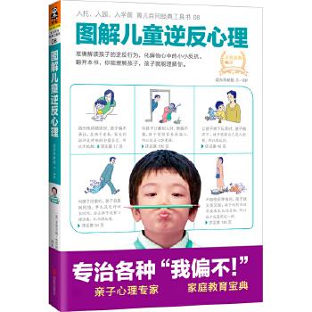 图解儿童逆反心理 :   孩子有逆反行为,其实是因为他觉得你不理解他(团购电话:010-57993286)准确解读孩子的逆反行为,化解他心中的小小反抗。翻开本书,你能理解孩子,孩子就能理解你!读客熊猫君出品