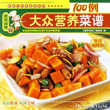 大众营养菜谱100例(pdf+txt+epub+azw3+mobi电子书在线阅读下载)