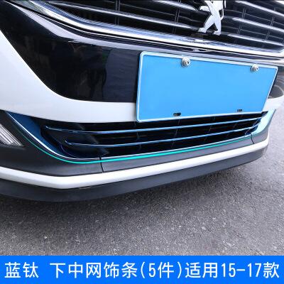 标致508下中网装饰条标志汽车专用配件改色条装饰东风标致508改装 下中网饰条 蓝钛5片 508专用(15-17款)
