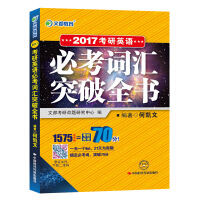 现货 文都 2017年考研英语必考词汇突破全书 何凯文考研词汇 英语一英语二用 考研英语词