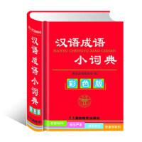 汉语成语小词典 彩色精装版 畅销小学生字词典 全多功能词典 常备工具书 权威的汉字工具书 正版包邮 畅销书籍