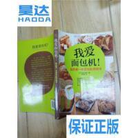 [二手旧书9成新]我爱面包机! /[日]主妇之友社 著;姜婧 译 北京