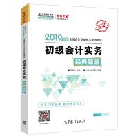 中华会计网校:2019初级会计实务经典题解
