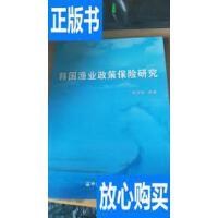 [二手旧书9成新]韩国渔业政策保险研究 /杨宝瑞 中国农业出版社
