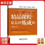 精品课程是怎样炼成的( 田俊国 9787121222153 电子工业出版社 新华书店 品质保障