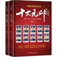红色将帅:十大元帅,民主与建设出版社,姚有志9787513907002