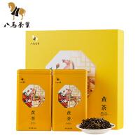 八马茶叶 君山黄茶茶叶茶树芽叶湖南特产礼盒装80g*2罐