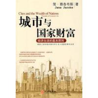 【旧书9成新】【正版包邮】城市与国家财富:经济生活的基本原则雅各布斯 ,金洁 中信出版社