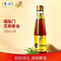 福临门芝麻香油220ml