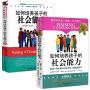 樊登读书会推荐2册 如何培养孩子的社会能力+如何培养孩子的社会能力(Ⅱ) 育儿书籍父母必读3-6-1