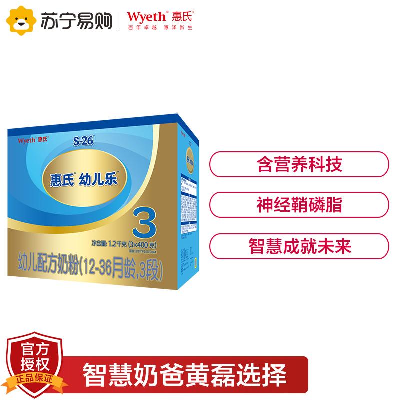 惠氏(Wyeth)S-26金装幼儿配方幼儿乐奶粉3段 (12-36个月) 1200g新老包装随机发货
