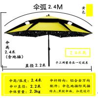 钓鱼伞 2.4米双层万向折叠防风2.2米黑胶防雨垂钓伞 渔具