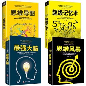 【限时秒杀包邮】超级记忆术+最强大脑+思维导图+思维风暴 全四册教你简单快速有效的提升记忆快速提高左右脑思维和技巧智慧智商训练书籍