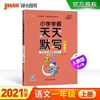 包邮2020版PASS绿卡图书 小学学霸天天默写 一年级上册 全彩手绘 大字护眼