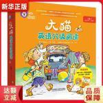 大猫英语分级阅读二级1(适合小学二、三年级)(读物8册+家庭阅读指导1册+MP3光盘1张)(点读版) (英)保罗・希普