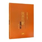 陕西民歌金曲30首(简谱版) 赵季平、冯健雪、黎琦著 上海音乐出版社 9787552309225