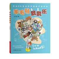 羊毛毡戳戳乐 双手牌 河南科学技术出版社 9787534955303
