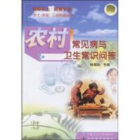 农村常见病与卫生常识问答 韩国良 中国农业大学出版社 9787810669504