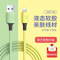 苹果数据线iPhone7/8/11手机充电线快充闪充ipad正品液态硅胶