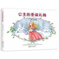 公主的圣诞礼物珍妮・毕绍(Jennie Bishop)安徽人民出版社【正版现货】