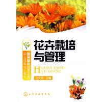 园林绿化技术工人职业技能培训教材--花卉栽培与管理