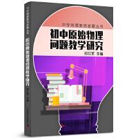 中学物理教师专业发展丛书 初中原始物理问题教学研究