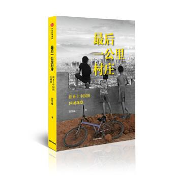 最后一公里村庄(pdf+txt+epub+azw3+mobi电子书在线阅读下载)
