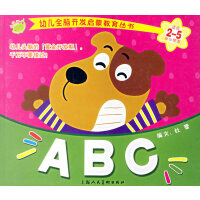 ABC(适合2-5岁小朋友)/幼儿全脑开发启蒙教育丛书