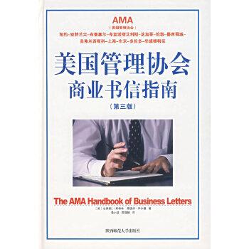 美国管理协会商业书信指南(第三版)
