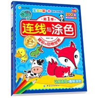 宝宝的第一本专注力训练书 第1季 连线与涂色 精彩的动物世界 学成语读童话认数字念字母 适合幼儿园阶段学习小学 家长亲