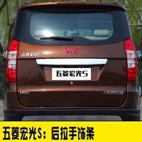 五菱宏光SS1不锈钢尾门后拉手玻璃窗装饰条汽车尾箱外饰改装专用