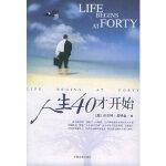 人生40才开始 (美)皮特金 ,李旭大 中国发展出版社 9787800878176