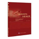 自动目标识别评估方法及应用 付强, 何峻著 科学出版社 9787030383457