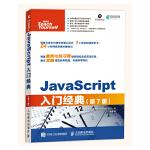 JavaScript入门经典 第7版