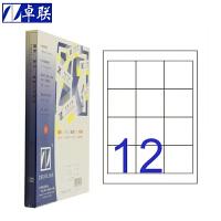 卓联ZL2279A镭射激光影印喷墨 A4电脑打印标签 70*67.7mm不干胶标贴打印纸 12格打印标签 100页