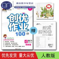 2019春 创优作业100分四年级数学人教版下册4年级数学下册人教版学生用书