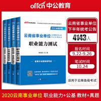 中公2019云南省事业单位公开招聘工作人员考试公共基础知识 职业能力测试 教材 历年真题 4本套
