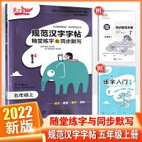 2019秋笔下生辉 规范汉字字帖随堂练字与同步默写 五5年级上册 李长龙书写