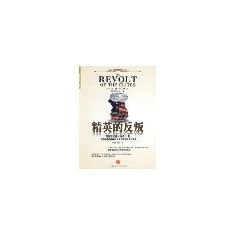 【二手旧书9成新】精英的反叛  拉希,李丹莉,刘爽 中信出版社,中信出版集团